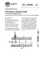 Патент 1368566 Впрыскивающий пароохладитель
