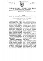 Патент 64538 Аппарат для подачи жидкого антинакипина в тендер паровоза