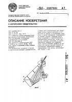 Патент 1337331 Способ разделения пучка стволов деревьев