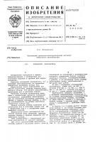 Патент 575200 Кольцевой кантователь