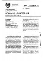 Патент 1735819 Центробежный регулятор частоты вращения