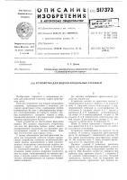 Патент 517373 Устройство для подачи продольных стержней