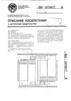 Патент 1078077 Способ укладки фрезерного торфа