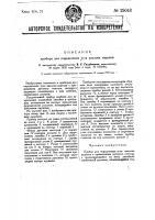 Патент 29043 Прибор для определения угла наклона изделия