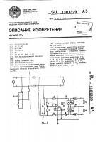 Патент 1301329 Устройство для приема биполярных сигналов