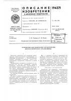 Патент 194371 Патент ссср  194371
