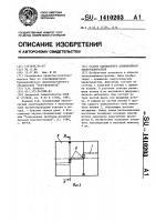 Патент 1410203 Статор однофазного асинхронного электродвигателя