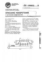 Патент 1086032 Устройство для формирования слоя стеблей лубяных культур