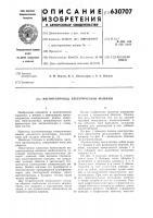 Патент 630707 Магнитопровод электрической машины
