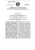 Патент 15917 Видоизменение трепальной машины