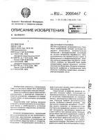 Патент 2000467 Силовая установка