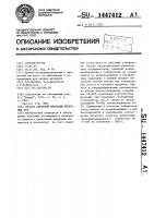 Патент 1447412 Способ обратной флотации железных руд