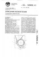 Патент 1625696 Устройство для групповой обработки древесного сырья