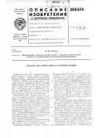 Патент 355474 Замера швов и разделки кромок