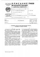 Патент 174030 Патент ссср  174030