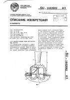 Патент 1442082 Способ подъема воды для получения энергии