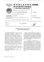 Патент 169989 Приспособление для очистки сварочной проволоки