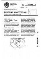 Патент 1039989 Очиститель волокнистого материала