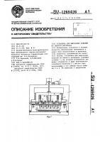 Патент 1268426 Установка для вырезания изделий из липкого материала