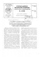 Патент 157501 Патент ссср  157501