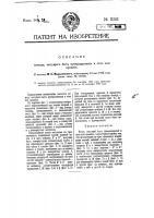 Патент 11551 Комод, могущий быть превращенным в стол или кровать