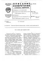 Патент 447262 Станок для разделки пней