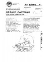 Патент 1249073 Устройство для разматывания рулонов стеблей лубяных культур