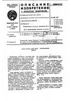 Патент 996432 Смазка для опор шарошечных долот