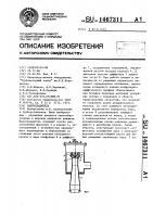 Патент 1467311 Пароохладитель