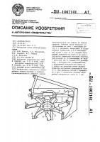 Патент 1467141 Рабочий орган каналокопателя