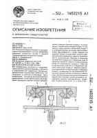 Патент 1652215 Телескопический захват