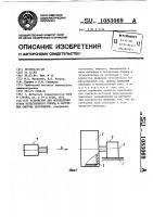 Патент 1083069 Устройство для определения углов естественного откоса и обрушения сыпучих материалов