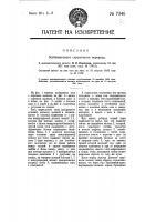 Патент 7346 Без балансовый стрелочный перевод