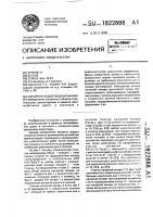 Патент 1822888 Нагорная водоотводная канава