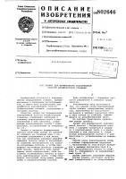 Патент 802646 Эрлифт для формирования водоприемнойполости бесфильтровой скважины