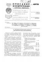 Патент 489781 Смазочно-охлаждающая жидкость для обработки металлов давлением