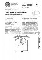 Патент 1388561 Отделитель торфа пневматической уборочной машины