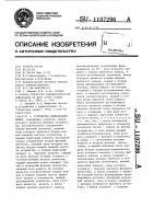 Патент 1107296 Устройство компенсации помех