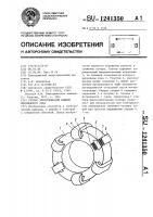 Патент 1241350 Статор электрической машины переменного тока