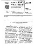 Патент 746185 Съемочная камера для получения измерительных рентгеновских снимков