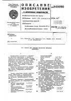 Патент 840090 Смазка для горячей обработки металловдавлением