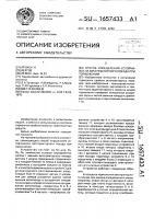 Патент 1657433 Способ определения устойчивости автотракторного поезда при торможении