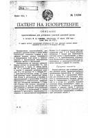 Патент 19299 Приспособление для установки улючной джинной доски