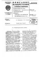 Патент 805056 Устройство для контроля размеров
