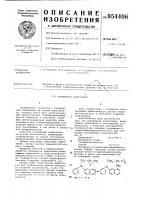 Патент 954406 Полимерная композиция