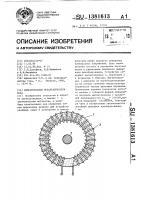 Патент 1381613 Измерительный преобразователь тока