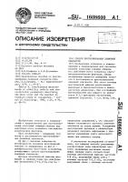 Патент 1608600 Способ прогнозирования лавинной опасности