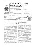 Патент 191836 Патент ссср  191836