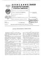 Патент 354520 Датчик относительного уровня помех