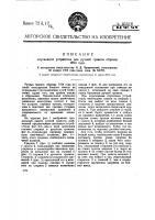 Спусковое устройство для ручной гранаты образца 1914 г.